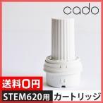 cado 加湿器HM-STEM620 HM-C620用 フィルターカートリッジ