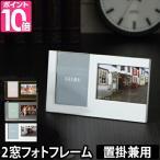 フォトフレーム 写真立て メタル 2面 L判 金属製 CALMA 置き掛け両用