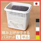収納 チェスティーノ バスケット L 日本製 スタッキング ポリプロピレン