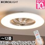 ルミナス LEDシーリングライトサーキュレーター 12畳用 温湿時計モルト+高機能ぞうきん特典