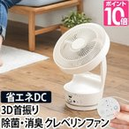 サーキュレーター カモメファン クレベリンLED搭載 kamomefan FKCR-231CD 温湿時計モルト特典