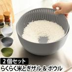 米研ぎボウル Colander&Bowl ザル ボウル 米とぎ 水切り シンプル 同色2個セット 送料無料特典