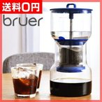 コーヒーメーカー 水出しコーヒー コールドブルーアー ダッチコーヒー bruer