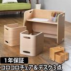 子供家具 コロコロチェア&デスク 3点セット 木製 HOPPL