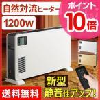 パネルヒーター コンベクターヒーター 8畳 eureks-i もれなく温湿時計モルト+ヒーターカバー
