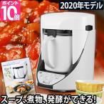 クックマスター SHUNSAI スープメーカー 煮物 リュミナルク ボウル+プレート特典