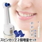 クリスタルブラン スピンカップ2個増量 AQUA限定 電動歯ブラシ