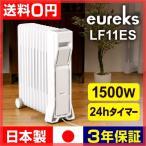 ショッピングオイル オイルヒーター ユーレックス RF11ES 11フィン 温湿時計モルト特典