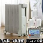 オイルヒーター ユーレックス RFX11EH マイタイマー 11フィン 温湿時計モルト特典
