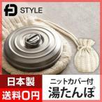 湯たんぽ カバー付き コンパクト ナチュラル 日本製