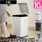 ゴミ箱 12L スクエアダストBOX ガルバ Galva マットカラー 選べるオマケA特典