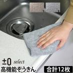 激落ちくん ぞうきん 雑巾 12枚セット マイクロファイバー ±0select 送料無料特典