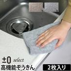 激落ちくん ぞうきん 雑巾 2枚入 マイクロファイバー ±0select