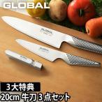 包丁 グローバル 刃渡り20cm牛刀3点セット GST-B2 もれなくミニキッチンタイマー+ディッシュクロス 選べるオマケR特典