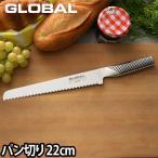 包丁 グローバル パン切り G-9 送料無料 選べるオマケP特典