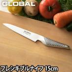 包丁 グローバル フレキシブルナイフ GS-11