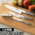 包丁 グローバル 刃渡り20cm牛刀4点セット