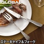 カトラリー ステーキナイフ&フォークセット GLOBAL 無料 グローバル GTJ-01