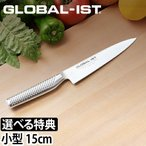 包丁 GLOBAL-IST グローバルイスト 小型15cm 選べるオマケC特典