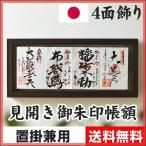 見開き御朱印帳額 4面飾り 壁掛け ケース 額縁 ご朱印帳 日本製
