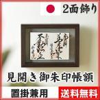 見開き御朱印帳額 2面飾り 壁掛け ケース 額縁 ご朱印帳 日本製