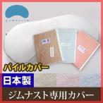 枕カバー ジムナスト専用 パイルカバー /メール便