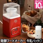 ヨーグルトメーカー 牛乳パック 発酵フードメーカー LOE037 イデアレーベル もれなくガラス小鉢2個セット