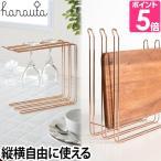 グラスホルダー ツールスタンド ハナウタ hanauta ピンクゴールド キッチンツールスタンド スポンジワイプ特典