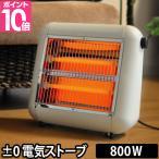 電気ストーブ 遠赤外線ストーブ 暖房 ±0 XHS-Y010