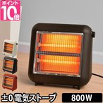 電気ストーブ 遠赤外線電気ストーブ XHS-Y010 ±0 送料無料特典
