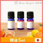 精油 アロマオイル 媛香蔵 エッセンシャルオイル 5ml ブラッドオレンジ 紅まどんな 柚子