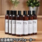 芳香剤 加湿器 アロマウォーター ジャスミン 桜 アップル