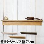 ウォールシェルフ 木製 石膏ボード 幅76cm フォトフレーム特典