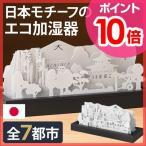 ショッピングアロマ加湿器 加湿器 エコ加湿器 イコーラ・ヴィル 卓上 日本製 自然気化式  送料無料特典