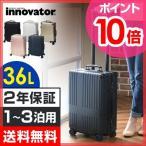 イノベーター  スーツケース アルミキャリー フレーム 機内持込可 保証付 36L 55cm 4.4kg INV1017 STEALTH ステルス