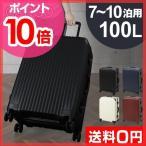 スーツケース 大型 100L CARGO jetsetter ハードキャリー