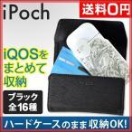 iQOS アイコス icos ケース iPochブラック+iSPIQセット アイポチ iqos 2.4 plus 送料無料特典