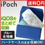 iQOS アイコス icos ケース iPochブルー+iSPIQセット アイポチ iqos 2.4 plus 送料無料特典