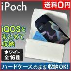 iQOS アイコス icos ケース iPochホワイト+iSPIQセット アイポチ iqos 2.4 plus 送料無料特典