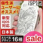 アイコiQOS ハード iSPIQアイスパイク IQOS タバコ icos ホルダー 専用 カバー
