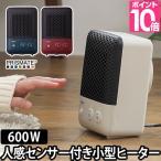 人感センサー付 セラミックファンヒーター PR-WA012 送料無料の特典