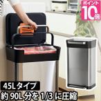 クラッシュボックス ゴミ箱 圧縮 デザイン 脱臭 30L 45L 90L