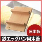 木蓋 卵焼き器 エッグパン 自在道具 鉄製 ガス IH 松田美智子