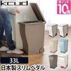 ゴミ箱 スリム フタ付き おしゃれ スリムペダル kcud クード 45リットル 45l ペダル式 分別 キッチン シンプル I'mD アイムディー 送料無料の特典