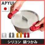 ショッピング鍋 鍋つかみ キッチンミトン APYUI 取っ手カバー シリコン