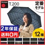 折りたたみ傘 晴雨兼用 クニルプス Knirps T.200 定番モデル ドライバッグ特典