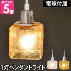 ショッピングペンダントライト ペンダントライト1灯 クラックキューブ 照明器具 送料無料特典