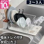 水切りかご 水切りラック スリム ステンレス KAWAKI  置きの画像