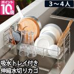水切りかご 水切りラック スリム ステンレス 伸縮 KAWAKI スライド