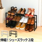 ショッピングシューズ シューズラック 伸縮 2段 靴箱 下駄箱 YAMAZAKI もれなく送料無料
